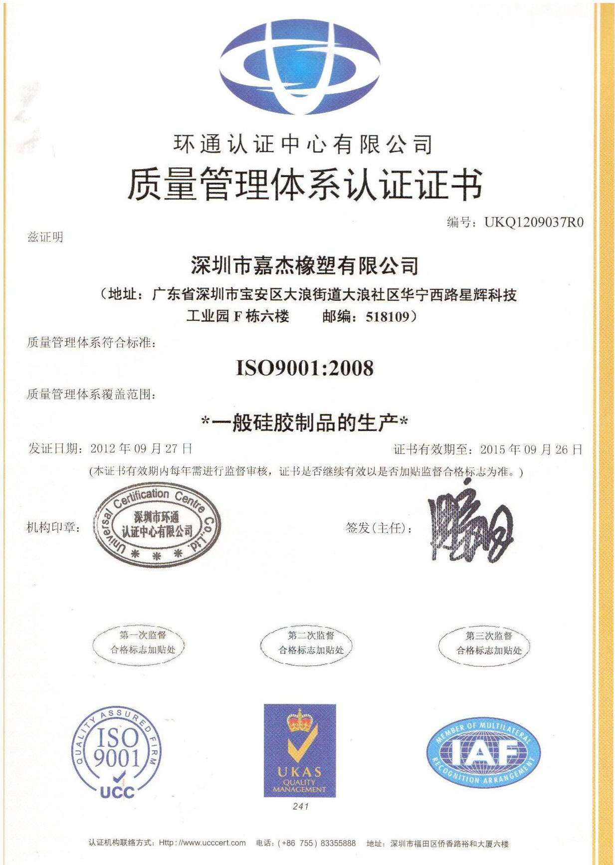 資質證書(shu)